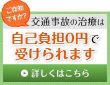 交通事故に治療は自己負担0円で受けられます
